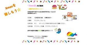 画像:冬休みイベント① ☆Xmas会☆