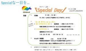 画像:冬休みイベント② ★Special Day★
