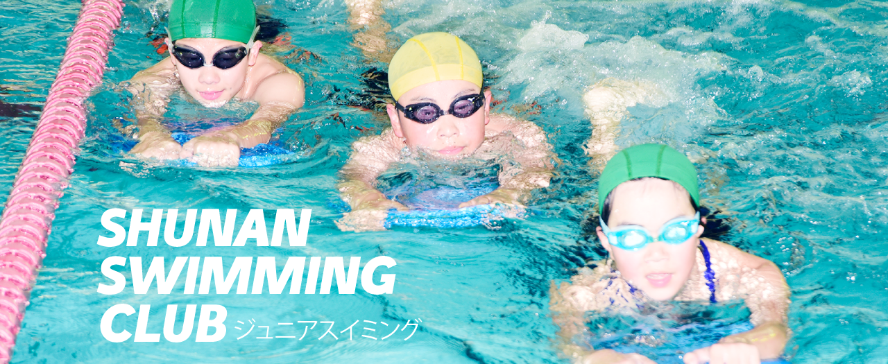 SHUNAN SWIMMING CLUB